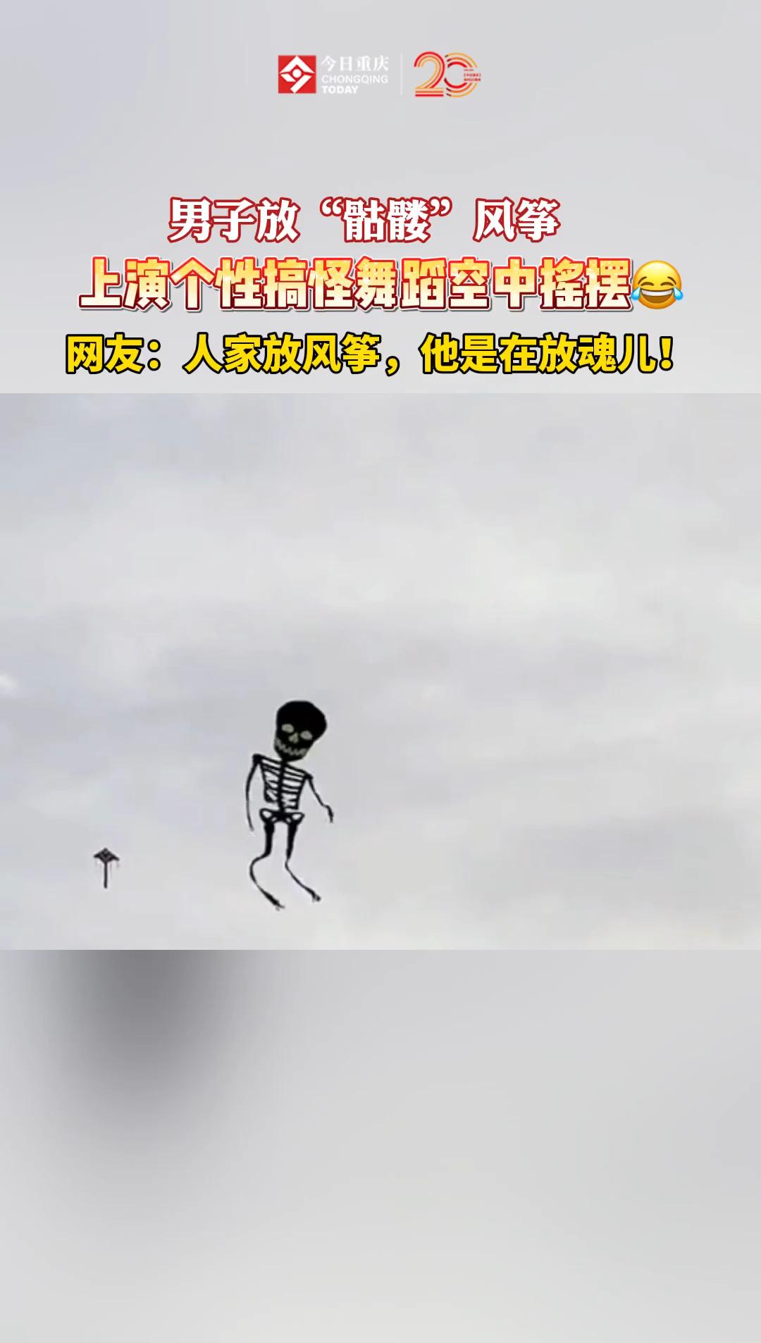 鬼步舞?!🤣网友:这风筝又搞笑又恐怖...... #河南开封