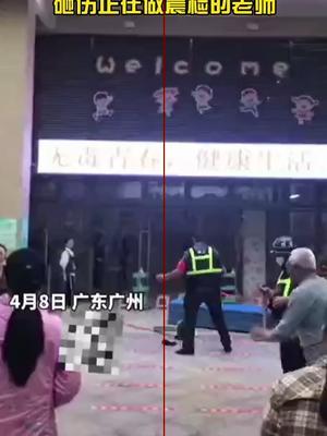 广州一幼儿园雨棚突然坠落,砸伤正在做晨检的老师#突发  #幼儿园雨棚坠落砸中晨检教师 #最新消息