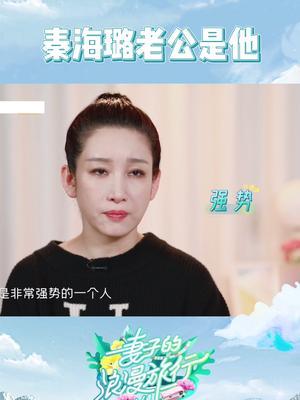 #妻子的浪漫旅行 秦海璐的老公也是位演员#王新军 原来他饰演过这些角色