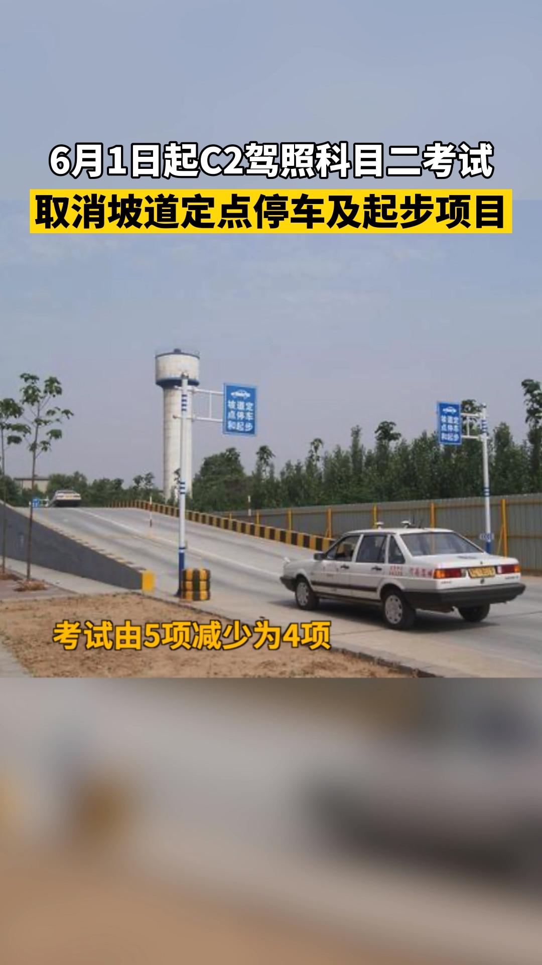 每日热搜: 自2021年6月1日起,全国小型自动挡汽车(C2)科目二考试,将取消坡道定点停车及起步项目