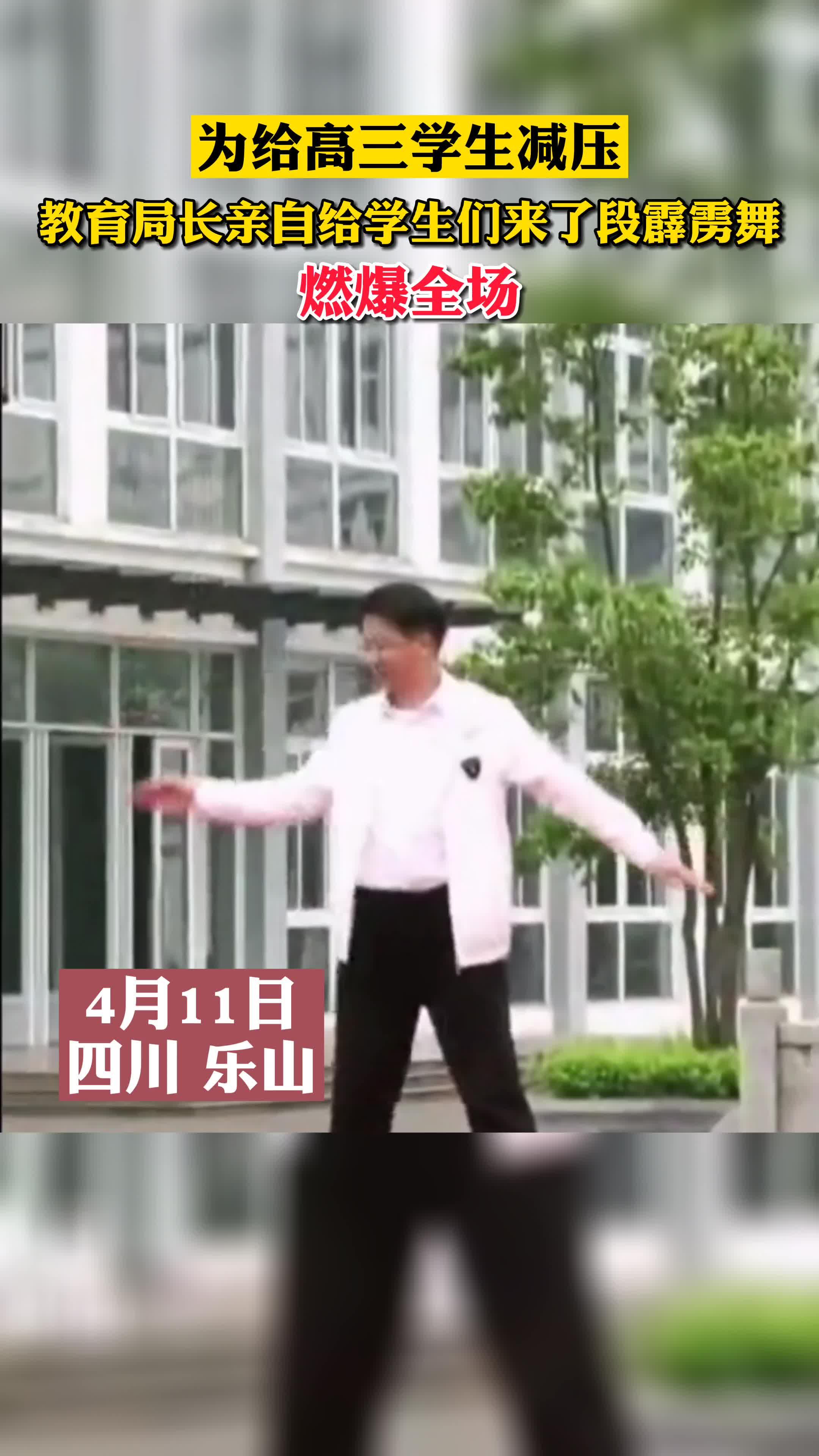 楚天都市报极目新闻: 为给高三学生减压,教育局长亲自给学生们来了段霹雳舞,燃爆全场