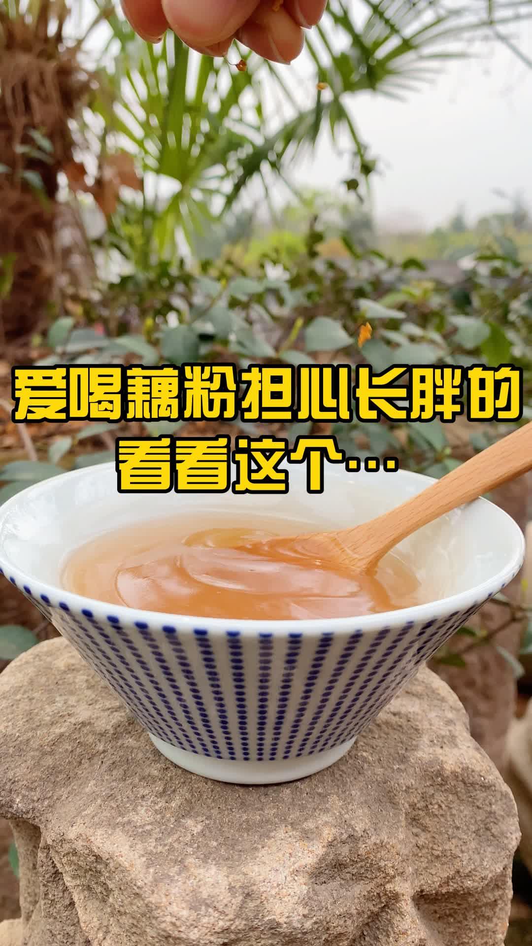 妈妈很忙手工美食: 一碗25克藕粉热量差不多87大卡,还是没有啥负担的哦,女生吃藕粉好处多#零食补给站#美味推荐官@DOU+小助手